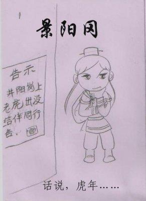 《武林英雄》愚人节前夕 影mm结伴智闯景阳冈