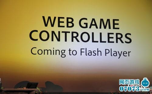 网页游戏控制器
