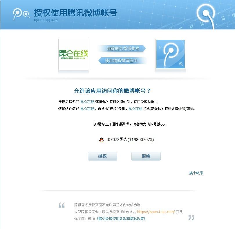 腾讯微博帐号登陆界面-网页游戏实现跨平台帐号共享功能
