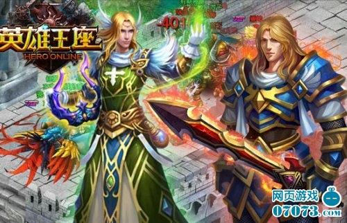 公会之争完美升级英雄王座新城战历险记