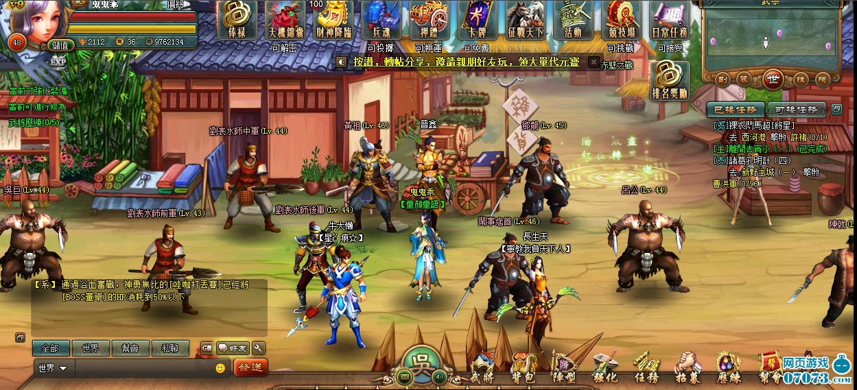 超期待网页游戏《吞食三国》4月12日开启