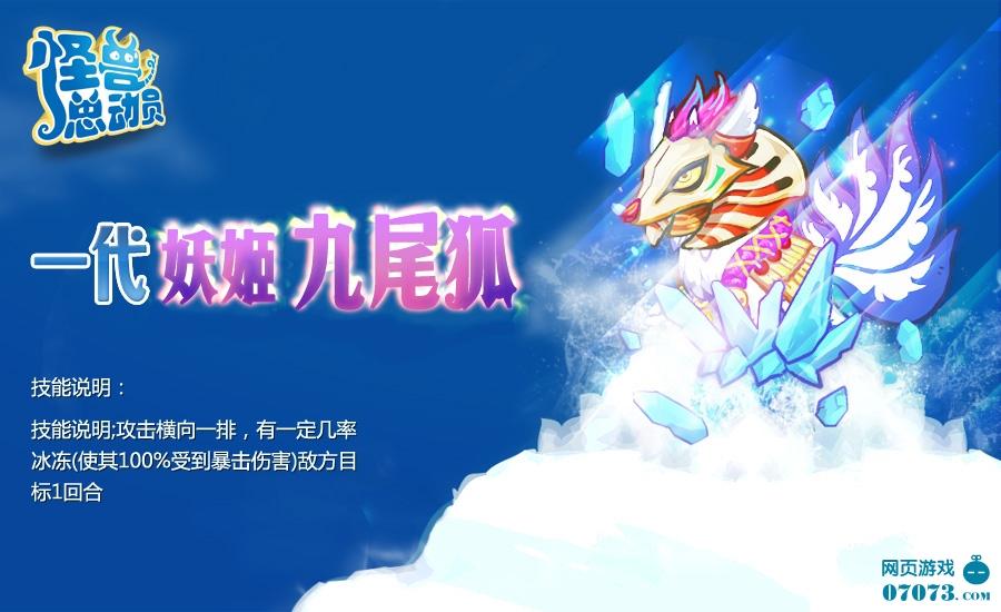 怪兽总动员 新版 九尾狐 强势开启