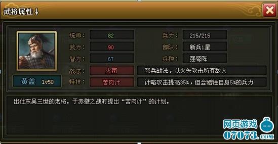 三国乱世攻略