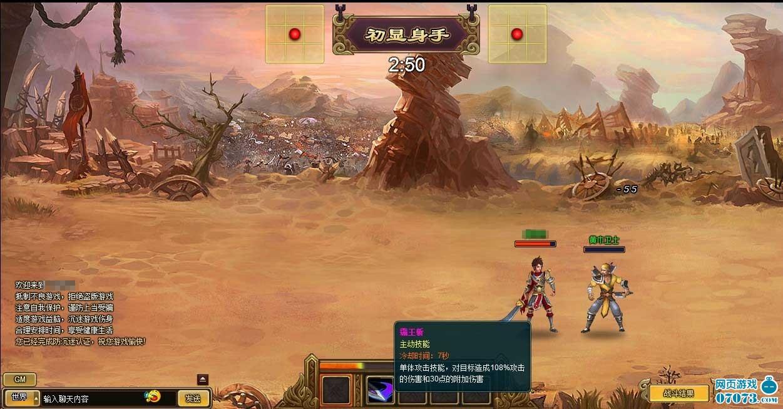 三国横版rpg网页游戏《天尊传奇》曝光
