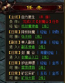 贪玩《雷霆之怒》实用篇之非RMB玩家的一天