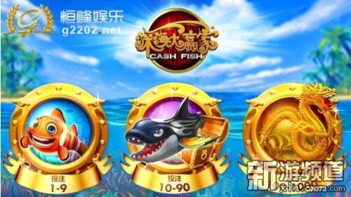 捕鱼新潮恒峰娱乐pt游戏平台《深海大赢家》