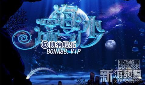 置身海底世界 博纳ag捕鱼王游戏湛蓝深海